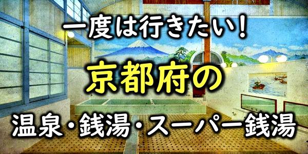 京都 温泉 スーパー銭湯 おすすめ 穴場