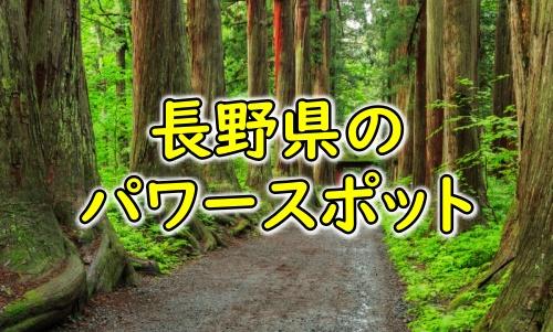 パワースポット 長野 神社