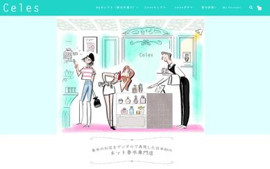 香水専門店Celesトップページイメージ画像