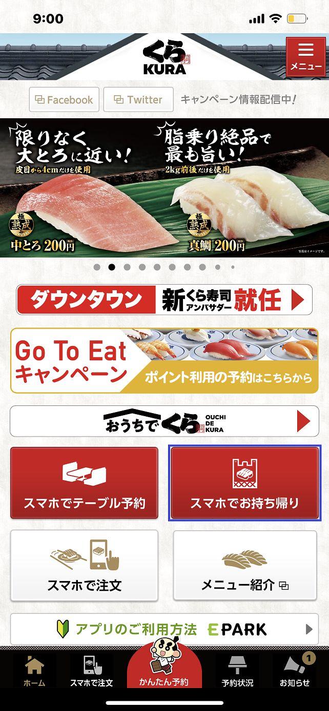 くら 寿司 持ち帰り 予約