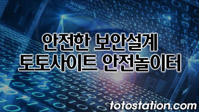 프로토 스포츠토토_3