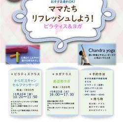 10月ヨガとピラティス(子供服)-001