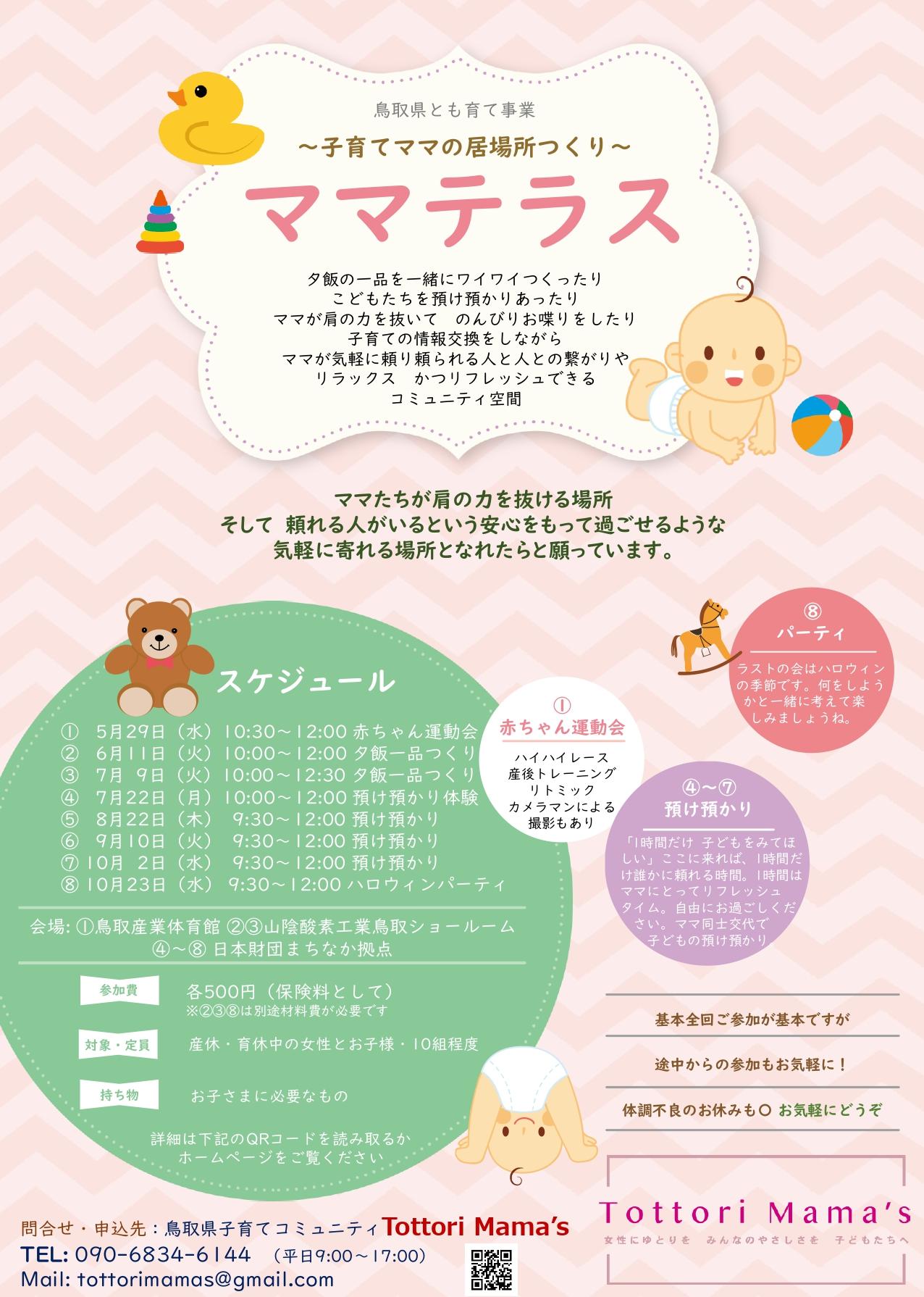 2019鳥取開催チラシ_page-0001