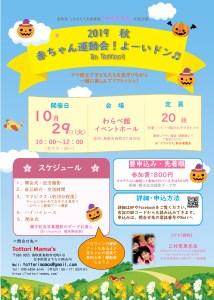20191029鳥取赤ちゃん運動会