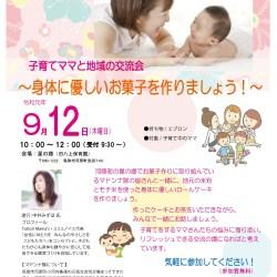 女性元気塾2019.9.12_page-0001