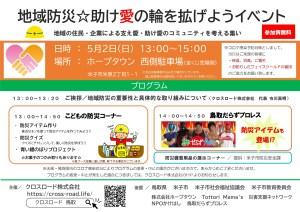 2021.5.2 地域防災☆助け合いの輪を拡げようイベント (2)_page-0001