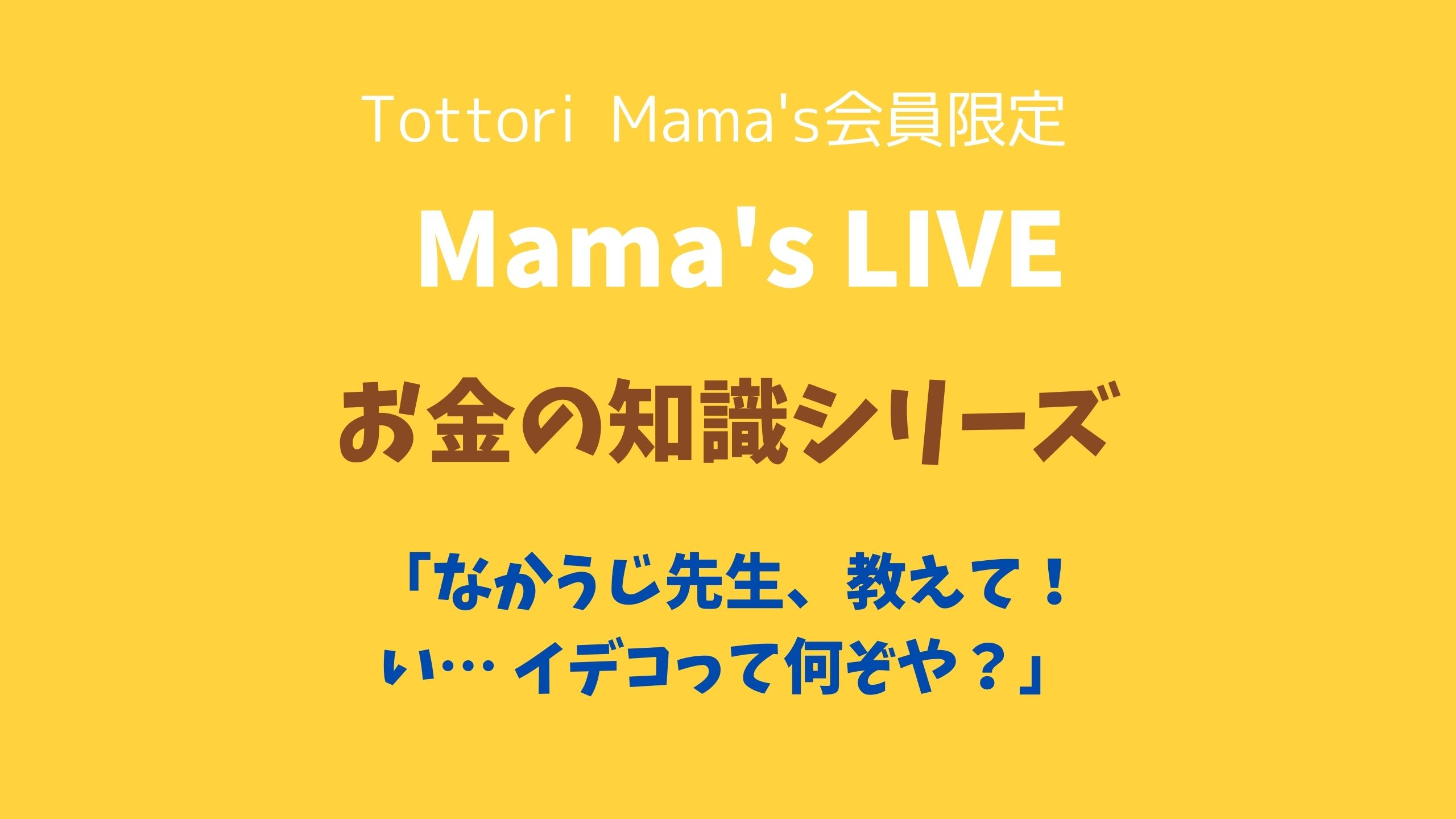 Tottori Mama's channelのコピーのコピーのコピーのコピー