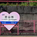 恋が叶う!?ピンク色に染まった「恋山形駅」 -智頭町