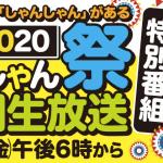 過去の鳥取しゃんしゃん祭をダイジェストに振り返る!「鳥取しゃんしゃん祭・2020特別番組」が8月14日(金)生放送