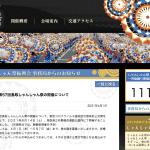 第57回鳥取しゃんしゃん祭は鳥取県立布勢総合運動公園内で開催