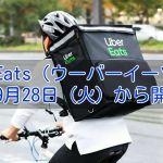 鳥取市でUber Eats(ウーバーイーツ)開始!2021年9月28日(火)より全都道府県でサービス展開