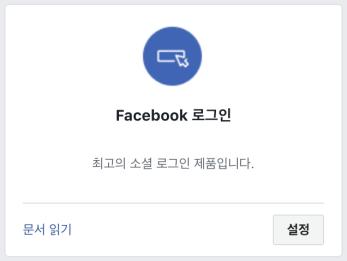 Facebook 로그인 설정