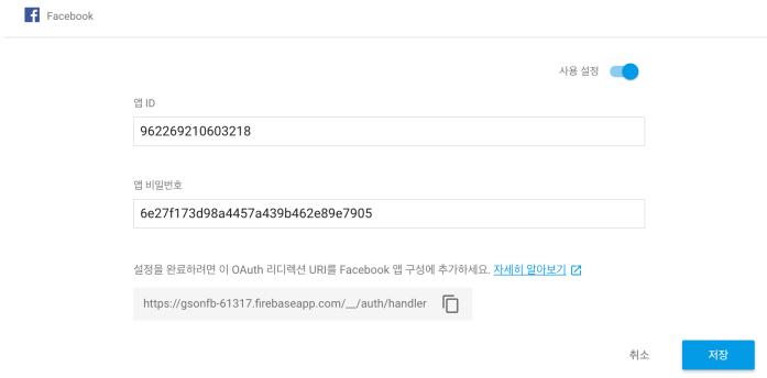 앱 ID, 앱 시크릿 코드 입력