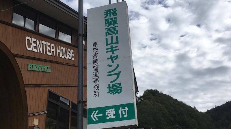 星空キャンプを楽しめる穴場 飛騨高山キャンプ場 岐阜県