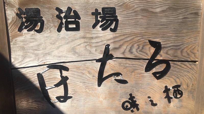 伊豆の船原温泉にある日帰り温泉「湯治場ほたる」にいってきました