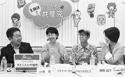 ダイジェスト 日本共産党発見!!