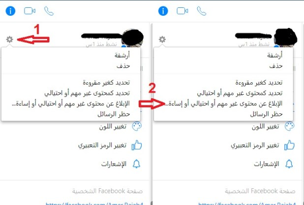 طريقة بسيطة حذف رسائلك الحساسة من حساب صديقك على فيسبوك
