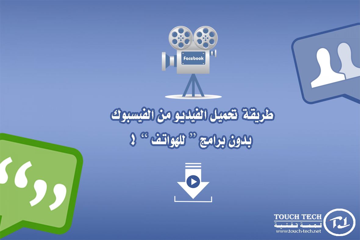 طريقة تحميل الفيديو من الفيسبوك بدون برامج للهواتف