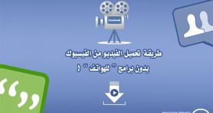 طريقة تحميل الفيديو من الفيسبوك بدون برامج - للهواتف !
