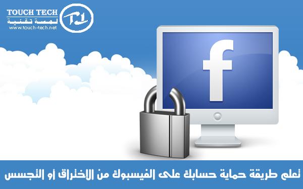 تعلم طريقة حماية حسابك على الفيسبوك من الاختراق أو التجسس !