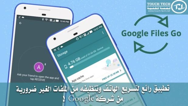تطبيق رائع لتسريع الهاتف وتنظيفه من الملفات الغير ضرورية من شركة Google !