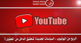 الربح من اليوتيوب والسياسات الجديدة لتحقيق الدخل من المحتوى 2018