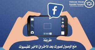 منع الوصول لصورك بعد الاختراق الاخير للفيسبوك