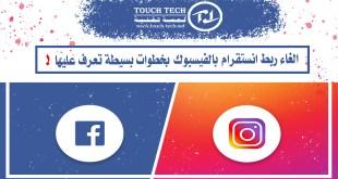 الغاء ربط انستقرام بالفيسبوك بخطوات بسيطة تعرف عليها | لمسة تقنية