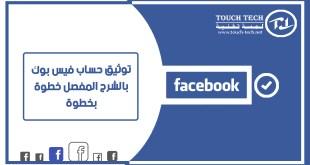 توثيق حساب فيس بوك بالشرح المفصل خطوة بخطوة
