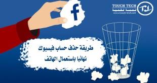 طريقة حذف حساب فيسبوك نهائيا باستعمال الهاتف