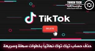 حذف حساب تيك توك نهائياً بخطوات سهلة وسريعة