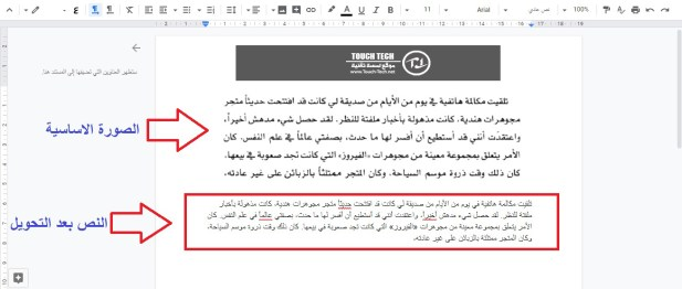 تحويل ملفات PDF إلى ملفات وورد