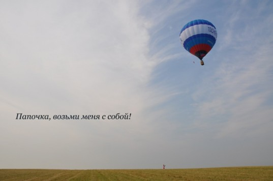Фотогалерея полетов на воздушном шаре