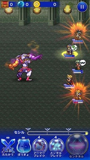 Final Fantasy Sounds