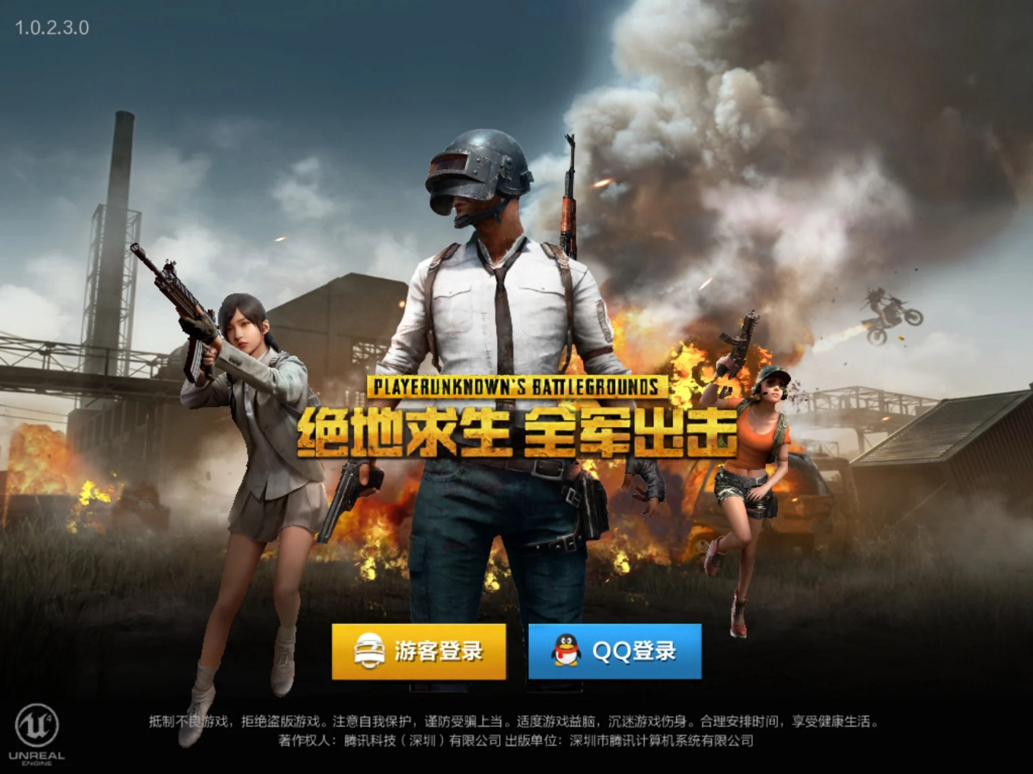 How To Download Mobile PUBG For IPhone And Android