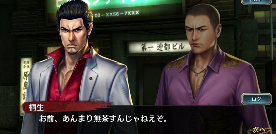 5343dd35e47 Yakuza Online' Adds Kazuma Kiryu to the Game as an SSR Character and ...