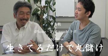 mr_nakajima_appbank_interview.jpg