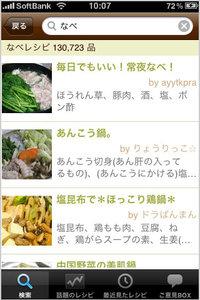 app_life_cookpad_3.jpg