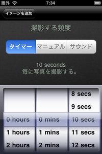 app_photo_itimelapse_2.jpg