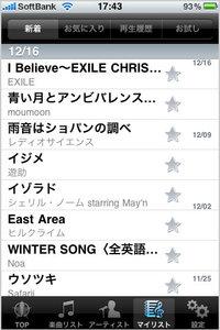 app_music_joysound_4.jpg