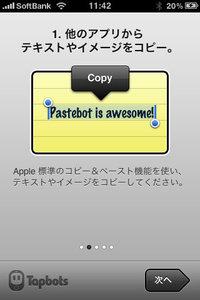 app_util_pastebot_2.jpg