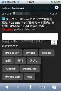 haneta_bookmark_iphone_3.jpg