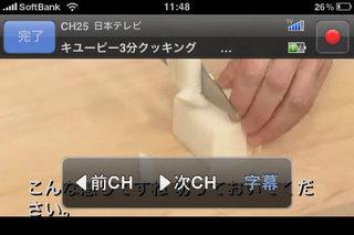 app_util_tvmobile_5.jpg