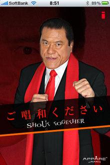 app_health_inoki_1.jpg