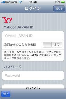 app_lifestyle_yahooauction_3.jpg