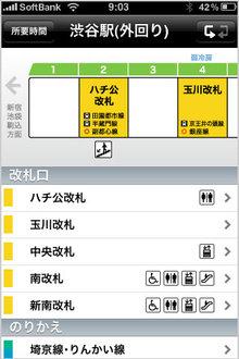 app_navi_yamanote_3.jpg