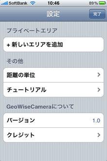 app_photo_geowise_4.jpg