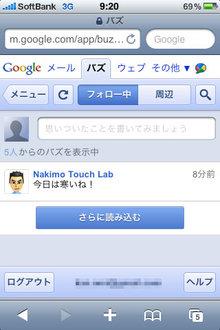 google_buzz_2.jpg