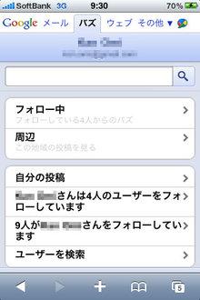 google_buzz_3.jpg