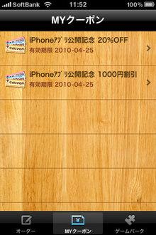app_lifetyle_domino_9.jpg